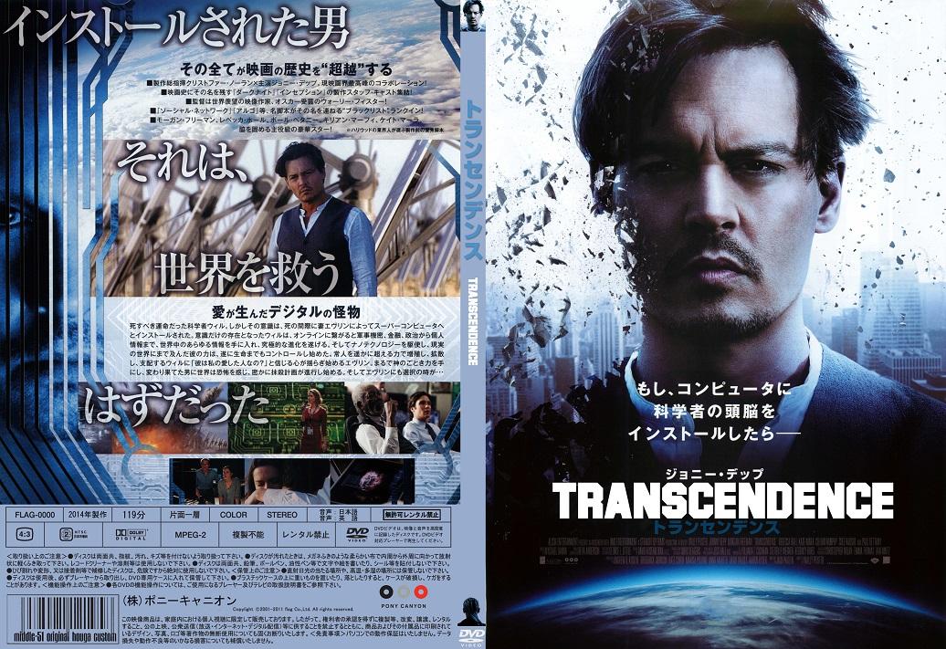 映画「トランセンデンス」