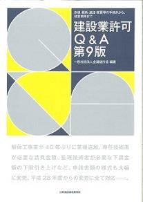 建設業許可Q&A第9版