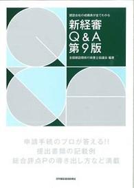 新経審Q&A第9版