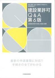 建設業許可Q&A第6版