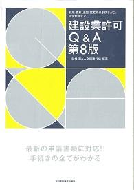 建設業許可Q&A第8版